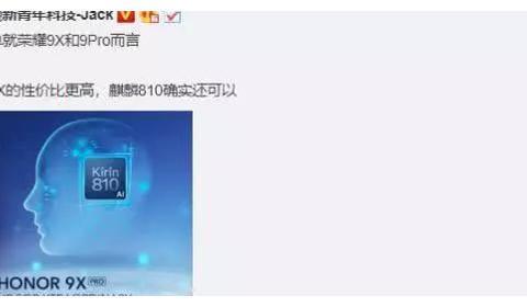荣耀9XPro国际版即将发布,会是华为麒麟810外挂巴龙5000吗?