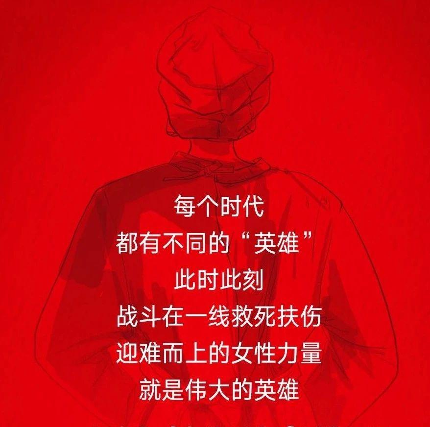 """南安市三八节巾帼战疫""""三行诗""""有奖征集活动开启啦!"""