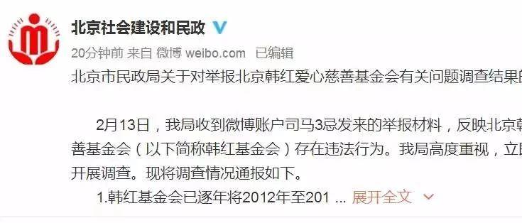 韩红慈善基金会被举报,调查结果来了!