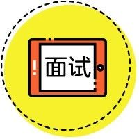 2020公考面试命题趋势(三),看完备考更安心!