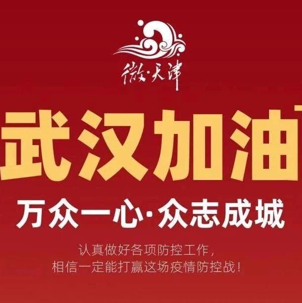 微天津携手竞走奥运冠军王丽萍、攀岩世界冠军钟齐鑫、拳击世界冠军李洋为武汉加油!为中国加油!