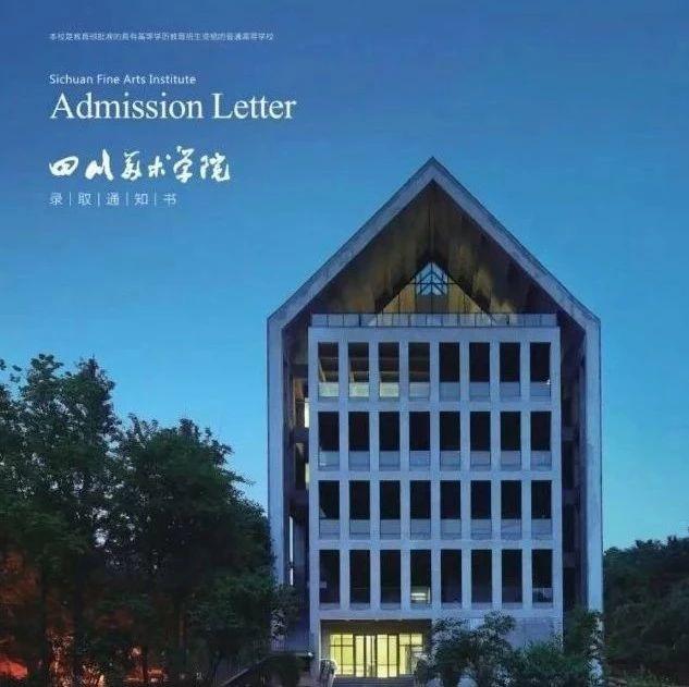 请点击进入,四川美术学院2020硕士研究生招生考试成绩查询、复查和相关安排