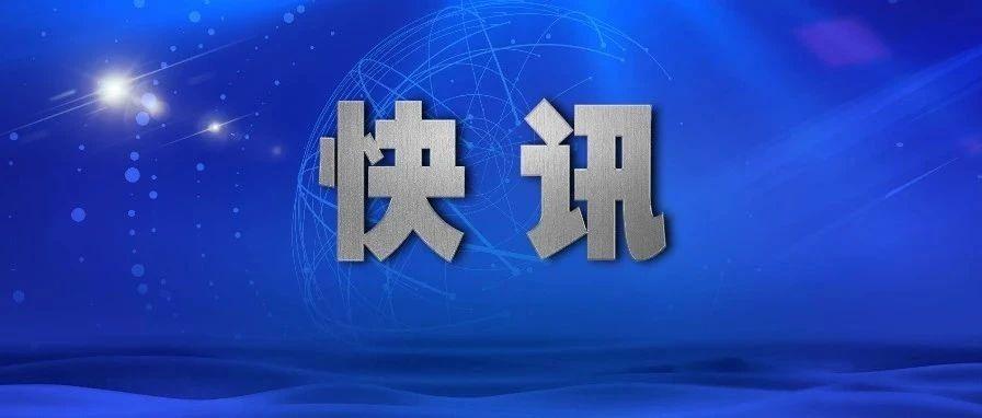 河南省副省长徐光被双开!涉嫌犯罪问题移送检察机关依法审查起诉