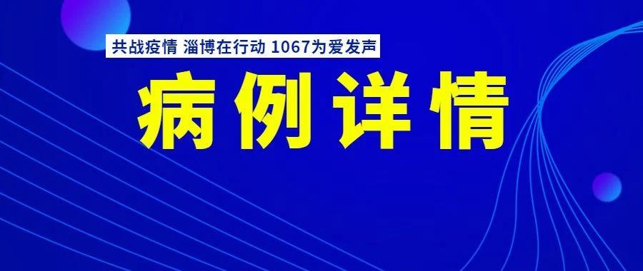 详情来啦!淄博第30例确诊病例为张店区南定镇安康家园61岁男性!