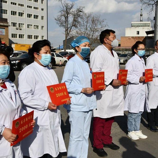 太原市首批抗疫一线人员每人领到2000元慰问金