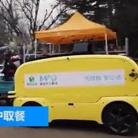 抗疫进行时丨无人车和机器人送外卖!北京联通5G助力美团点评无人配送计划