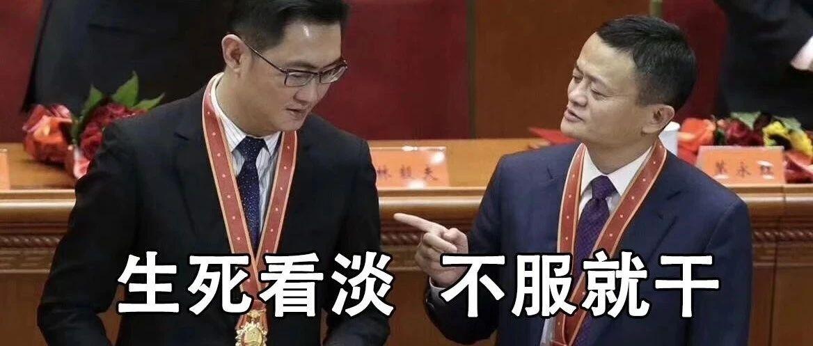 马云马化腾暗战:钉钉+淘宝VS企业微信+有赞?
