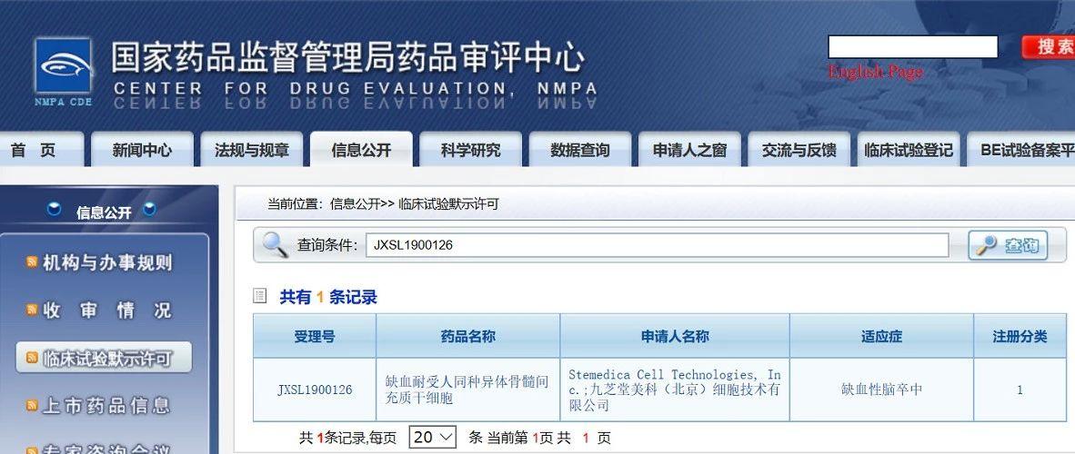 中国首个干细胞治疗脑卒中新药临床试验获批通过
