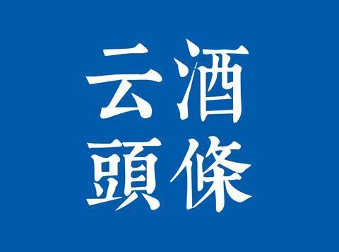 金东集团、誉加、岩博酒业、酒中酒密集人事变动
