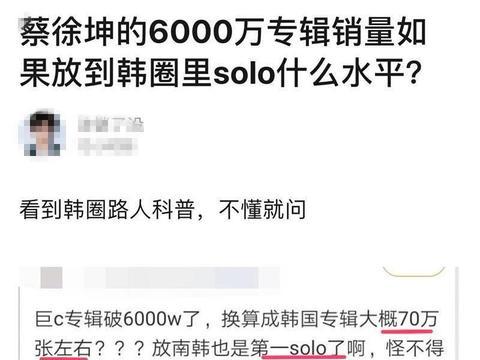 蔡徐坤首张数字专辑打破多项纪录,全网销售额破6000万,不愧顶流