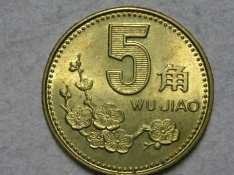 1997年的5角硬币,为什么能卖5300元?说出来你可能不信!