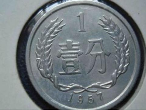 这种1分钱硬币,一枚价值1200元,看看你家还有吗?