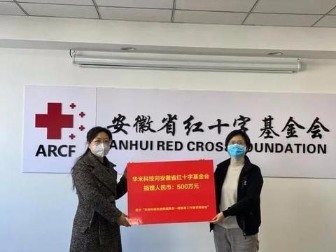 华米科技设立600万元专项基金,资助安徽援鄂医务人员