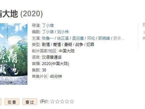 《新世界》还未收官,张鲁一又有抗战剧,主演全是实力派