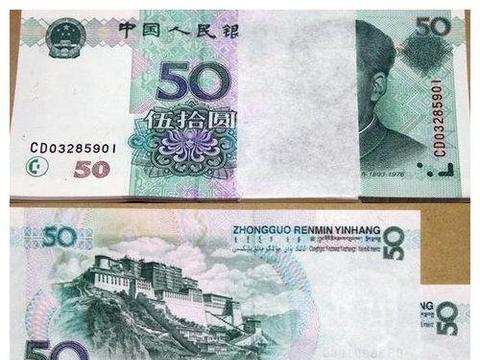 """正在使用的50元纸币,多了这两个""""汉字""""留好,单张价值34000元"""