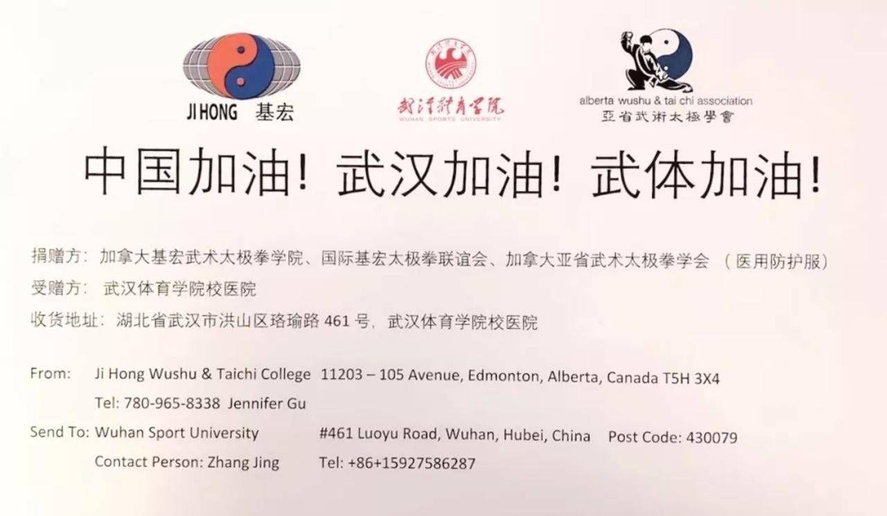 为武汉体院捐防疫物资的国际友好学校,是什么关系