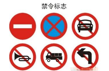 什么是禁令标志_禁令标志的作用