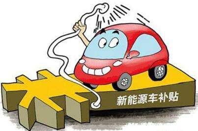 彭博社:中国新能源汽车补贴或延长至2020年后