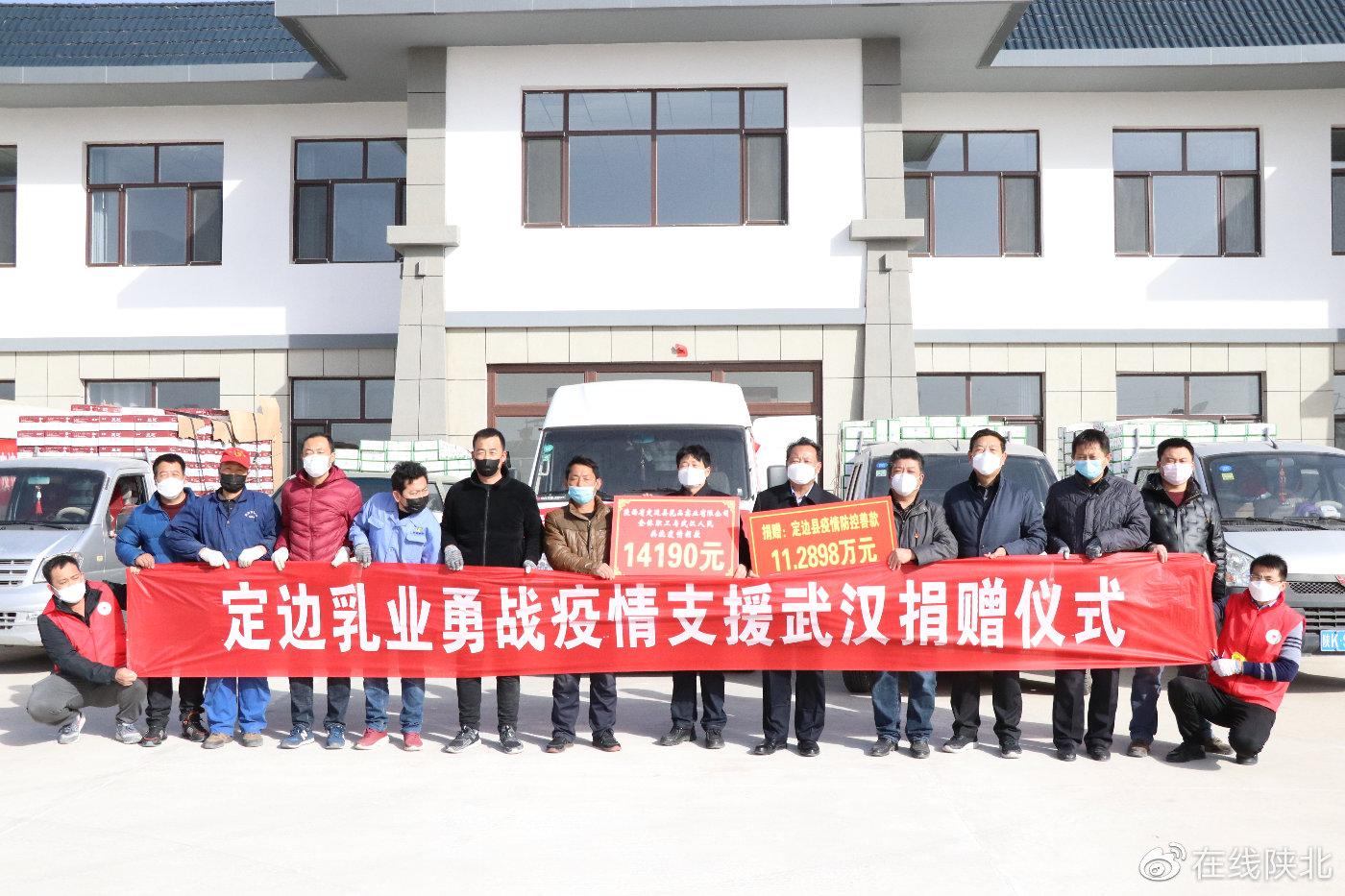 """陕西定边:乳品企业捐赠12万余元物资善款为战""""疫""""助力"""