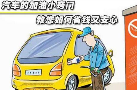 开车什么速度最省油_开车省油技巧