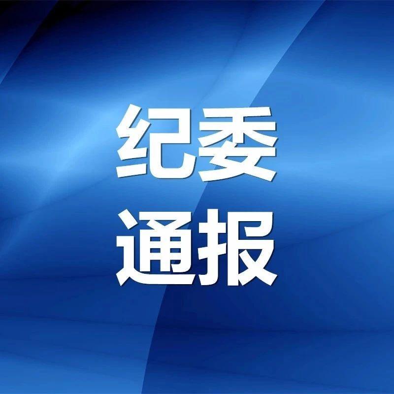 武汉市委原常委、秘书长蔡杰被双开:与多人串供堵口,对抗组织审查