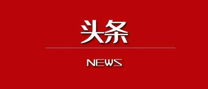 【头条】世界经济论坛主席施瓦布问候中国民营企业家:战胜疫情 重振经济