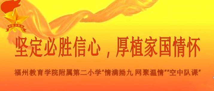 """拗九节+红领巾抗疫教育,这所学校将""""空中队课""""上活了!"""