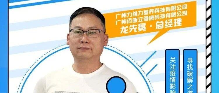 力维力&迈康立创新营销服务模式 携手渠道 共同抗疫!