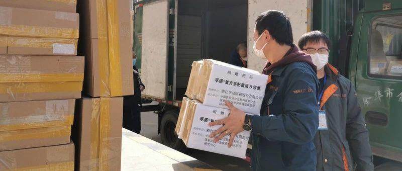 """""""口罩痕""""让人心疼,金华企业捐赠1.5万支药膏至湖北一线"""