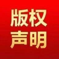封面新闻-华西都市报反侵权公告NO.85