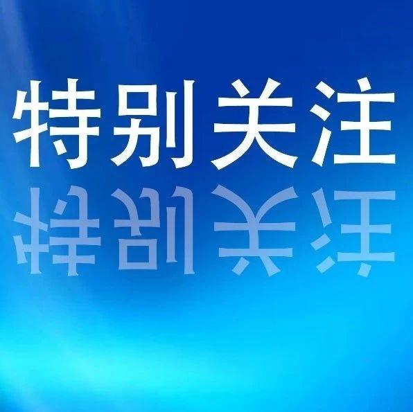 【1017丨关注】人社部:企业员工感染新冠肺炎不能认定工伤