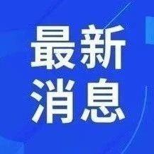 潍坊市人民代表大会常务委员会公告