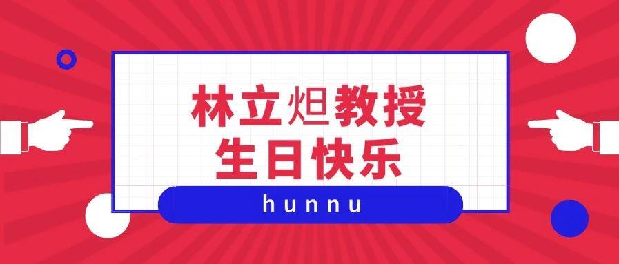 蒋洪新、刘起军致信祝贺我校林立炟教授百岁诞辰