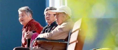 三部门印发办法 中央补助激励支持养老服务体系建设