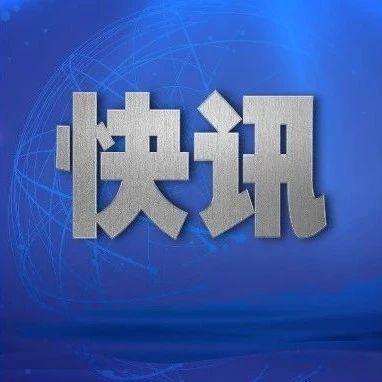 武汉市委原常委蔡杰被双开!涉嫌犯罪问题移送检察机关审查起诉