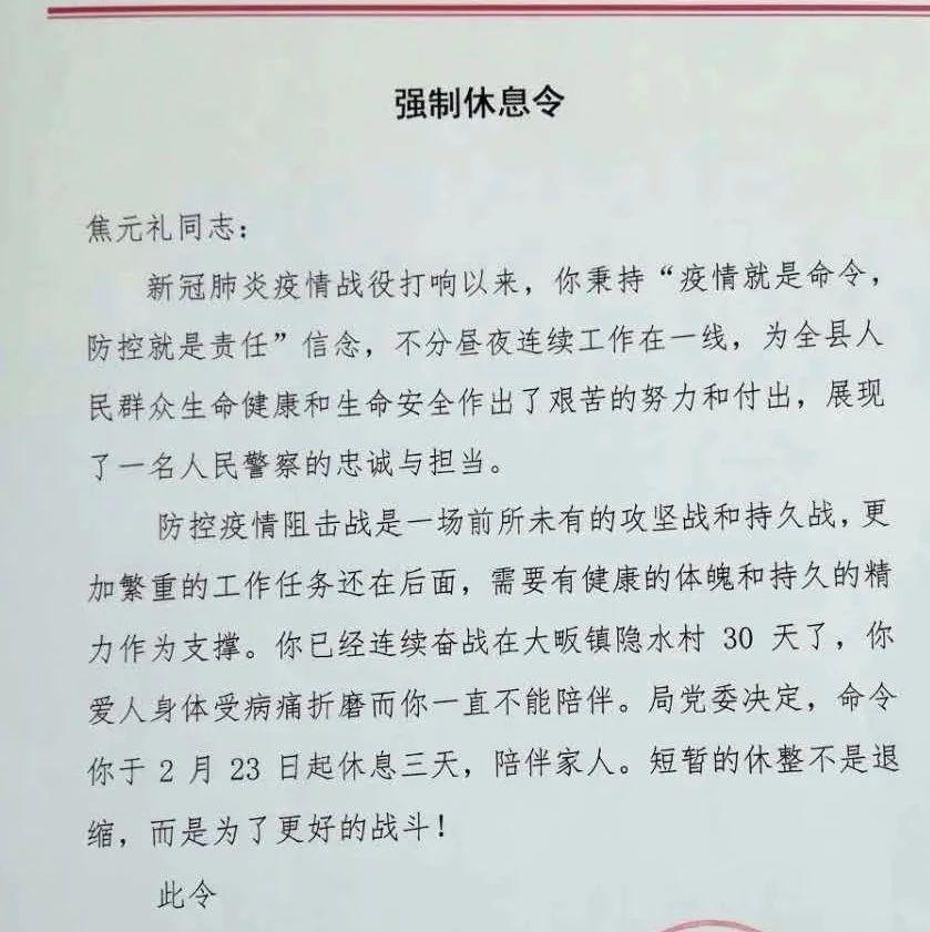 """通山县公安局发布3份""""强制休息令"""""""