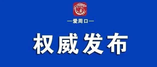 学校除外!周口通知各级行政事业单位2月24日恢复正常上班
