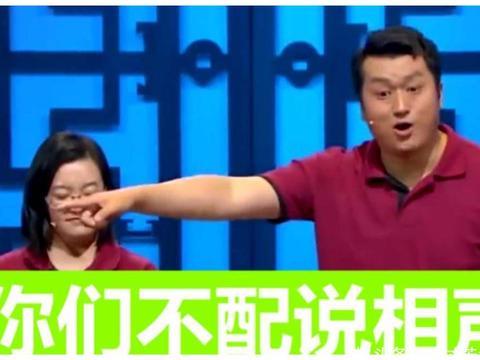 交大博士夫妇怒怼郭德纲: 你没礼貌的样子真丑!