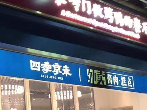 曾经的网红烤鸭店,现在却成了这个样儿,难怪顾客会越来越少