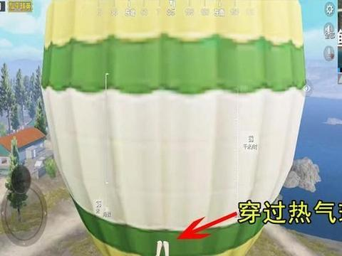 和平精英:开局跳伞到气球上,我能悬浮空中吗