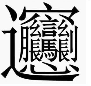 """老外看了""""头疼""""的5个中国菜名,没有""""汉语十级""""别想懂"""