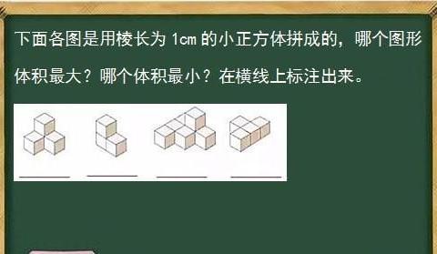 下面各图是用棱长为1cm的小正方体拼成的,哪个图形体积最大