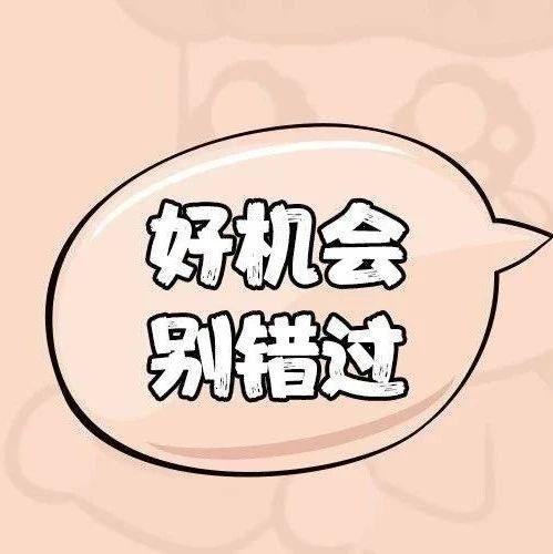 30岁以下!不限户籍!正式事业编制!郸城招聘教师30名!