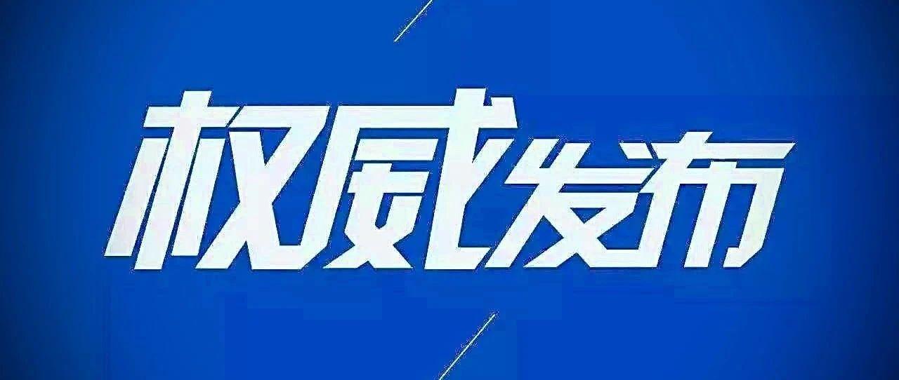 武汉市慈善总会关于新冠肺炎防控社会捐赠款使用的公告(第10号)