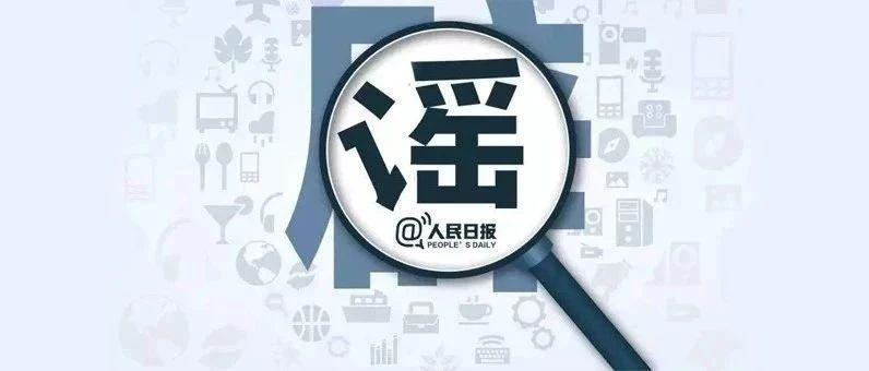 """钟南山预测""""解禁""""时间?喝水能抗病毒?这些谣言不可信!"""