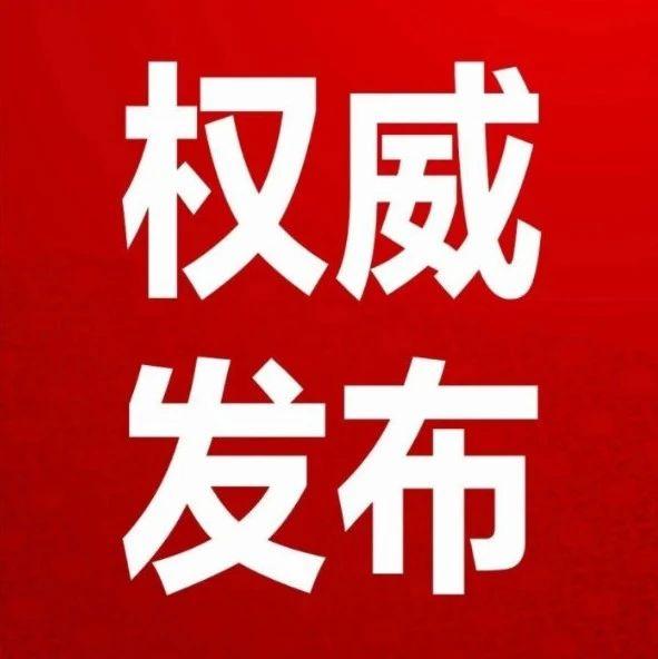 江西将举行新型冠状病毒肺炎疫情防控工作第十四场新闻发布会