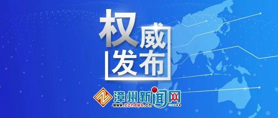 漳州市出台措施 保障建筑石料供应 加快建筑石料矿山企业复工复产