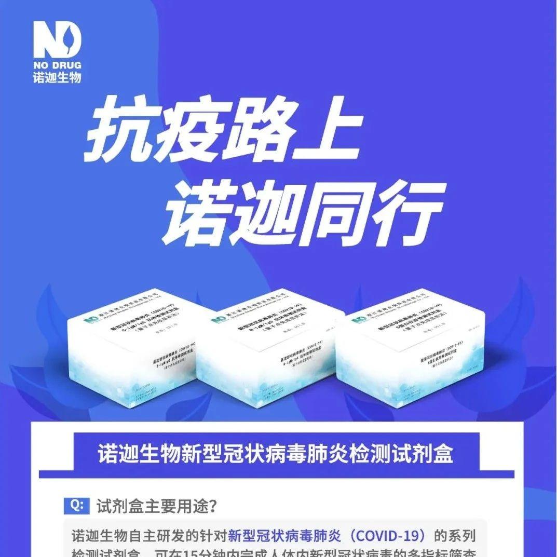 【抗疫情 在行动】诺迦生物推出新型冠状病毒肺炎系列检测试剂盒