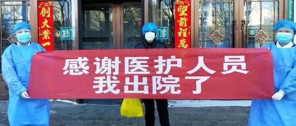 七台河、鹤岗、齐齐哈尔、牡丹江共五名新冠肺炎确诊患者痊愈出院!