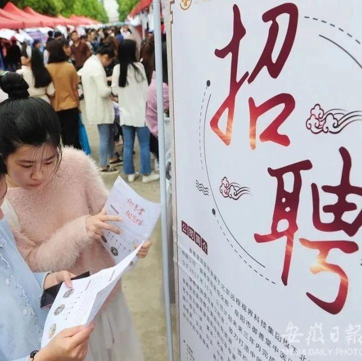 安徽:今年毕业生到小微企业就业最高补贴3千元,创业最高可贷15万元!